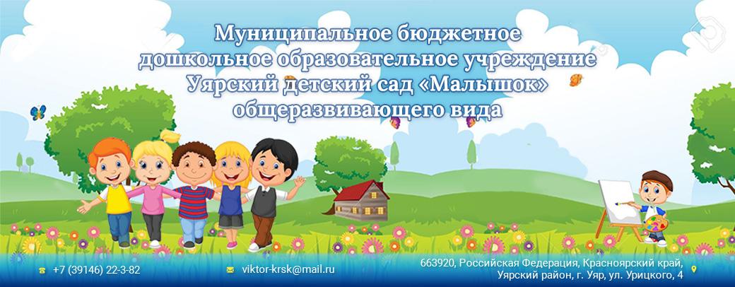 МБДОУ Уярский детский сад «Малышок» общеразвивающего вида